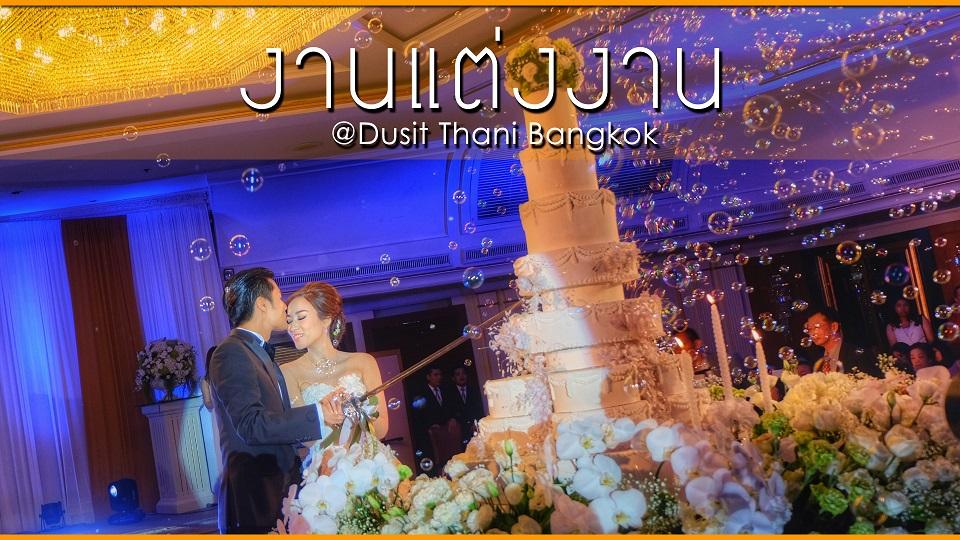แต่งงาน-ดุสิตธานี-dusit-thani-bangkok-puppada-cover