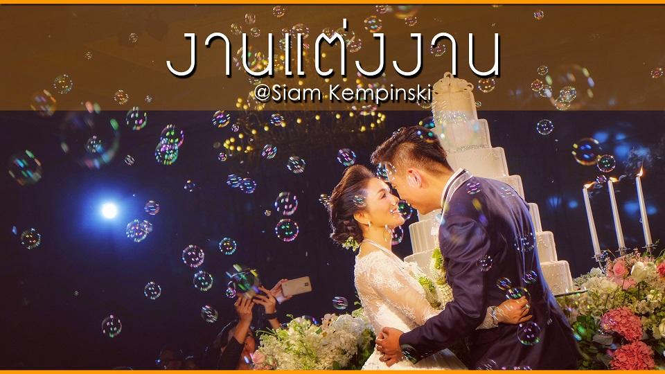 แต่งงาน-สยามเคมปินสกี้-siam-kempinski-puppada-cover