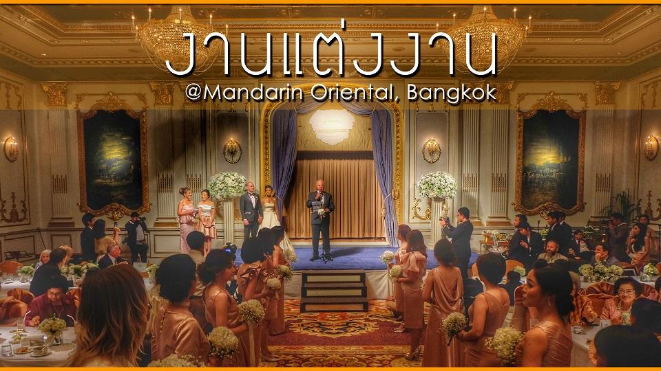 แต่งงาน-โอเรียนเต็ล-mandarin-oriental-bangkok-puppada-cover