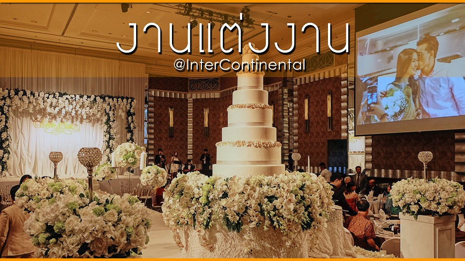 แต่งงาน-intercontinental-bangkok-อินเตอร์คอนติเนนตัล-puppada-cover