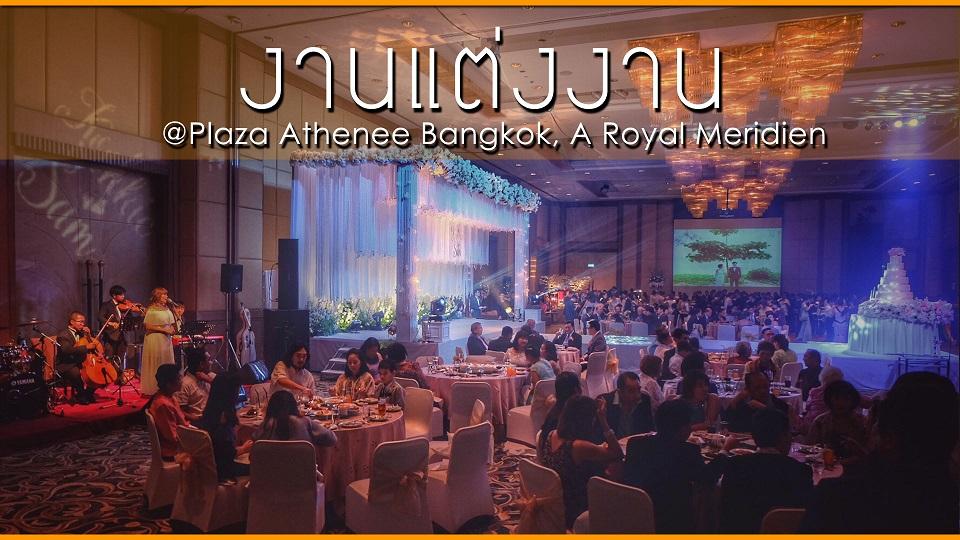 แต่งงาน-plaza-athenee-bangkok-royal-meridien-พลาซ่า-แอทธินี-รอยัล-เมอริเดียน-puppada-cover